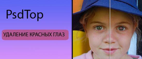 """Удаление """"красных глаз"""""""